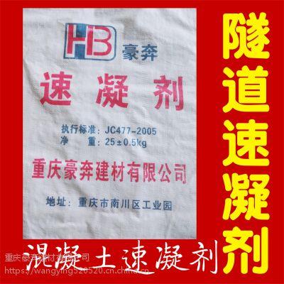 贵州六盘水速凝剂 液体砂浆宝 环氧修补砂浆厂价直销量大丛优