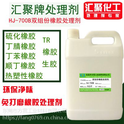 橡胶处理剂+B粉橡胶底涂剂贴双面胶3M胶背胶处理剂厂家直销