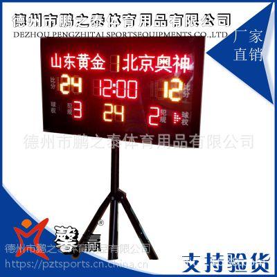 篮球球类比赛多功能电子计分牌 无线摇控篮球电子记分牌积分牌