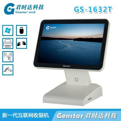 君时达厂家直供15.6寸单屏触摸收银一体设备windows系统电容屏