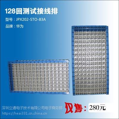 华为音频配线架配线模块STO-83A竖装测试接线排特价