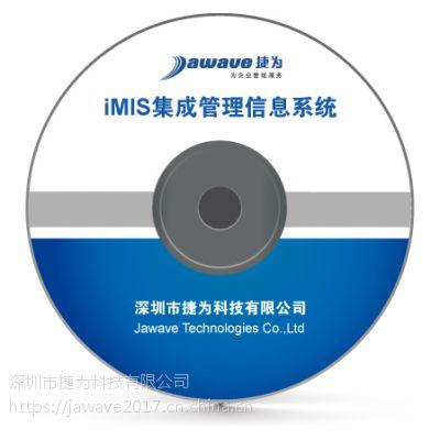 项目管理软件实施方案