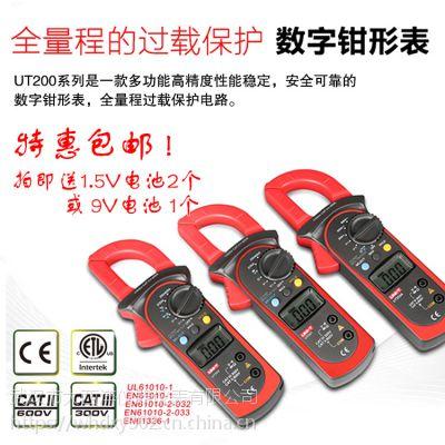 优利德数字钳形万用表钳形表数显钳表UT201交流电流自动量程UT202