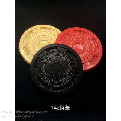 广东佛山安丰厂家直销142彩色打包碗盖,142红色碗盖,142黄色碗盖,142黑色碗盖