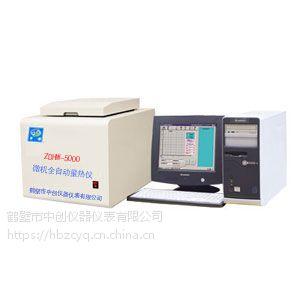 煤质分析量热仪/煤炭热量仪/全自动热量仪/中创仪器