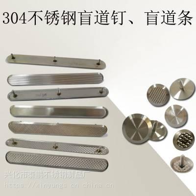 新云 专业厂家生产不锈钢盲道条 高品质耐用盲条 坚固防滑盲道条批发