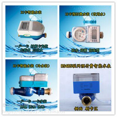 IC卡预付费水表IC卡冷水表非接触式射频卡冷水表智能卡饮用水水表铜壳4分6分