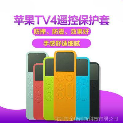 苹果APPLE tv4 遥控器套Remote 遥控器套 透明硅胶保护套 TV4套