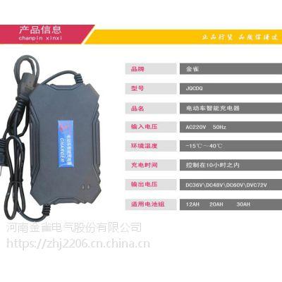 河南金雀电气股份电动自行车充电器智能充电桩IC卡插座