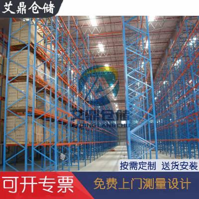 宁波艾鼎厂家 HLHJ-006定做横梁式重型货架/托盘货架 货位式包送货 包安装