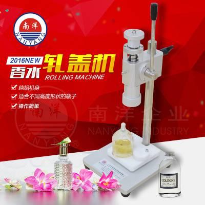 广州南洋手动香水瓶轧盖机 半自动喷头封口机厂家直销