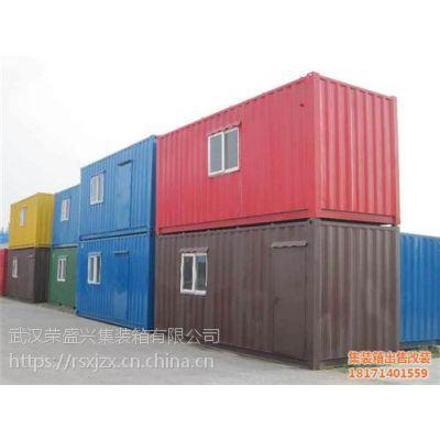 出租集装箱价格 江岸集装箱价格 荣盛兴集装箱(在线咨询)