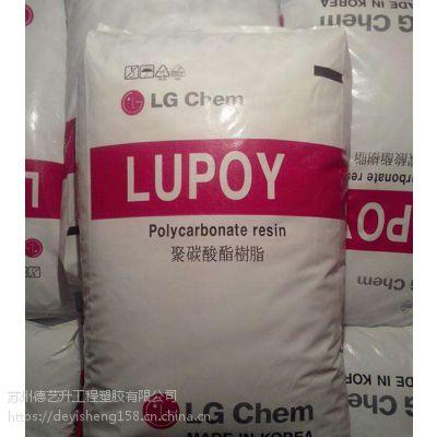 Lupoy 8003-10 低温延展性 Si-PC聚碳酸酯