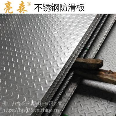 厂家直销 201不锈钢防滑板不锈钢花纹板 可按要定制 亮森金属