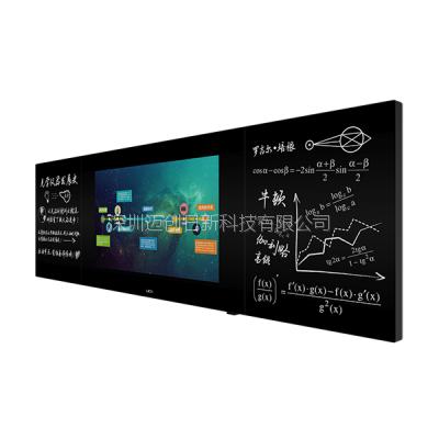 迈创日新智能纳米触控黑板智慧教室互动教学触摸一体机多媒体教学黑板铝合金