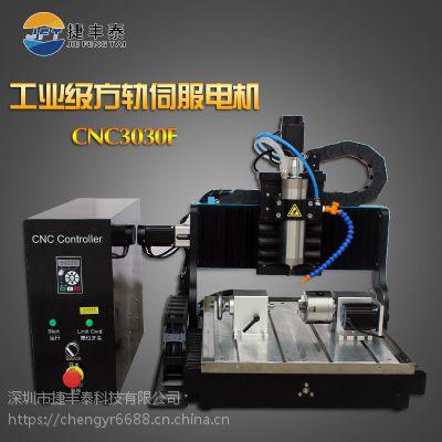 捷丰泰cnc3030方轨数控雕刻机小型全自动铜铝金属玉石精雕桌面级高精度