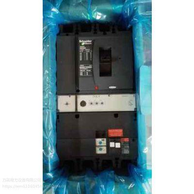 供应施耐德漏电VIGI NSX-400/4P塑壳断路器开关