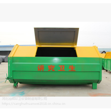 河北沧辉厂家供应大型移动勾臂箱车 可自卸式垃圾箱