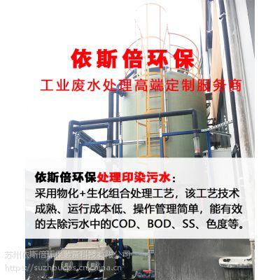 合肥化工废水处理设备-依斯倍环保