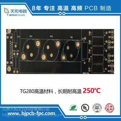 TG280_耐高温PCB_耐高温线路板_耐高温印刷线路板加工厂家