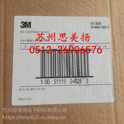 3M5559遇水变色指示标签 3m5559标签模切冲型 3M超薄水接触指示胶带5559