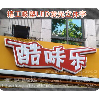 吸塑发光字、上海吸塑发光字、上海吸塑发光字质量、上海吸塑发光字价格