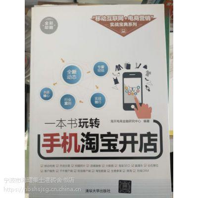 一本书玩转手机淘宝开店