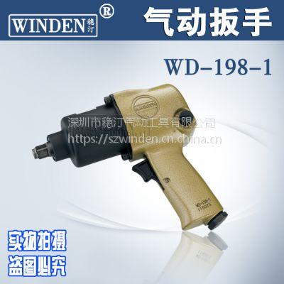供应台湾稳汀气动套筒扳手 气动扳手l 配件 WD-198-1【原装正品】