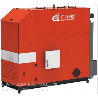 广欣牌CWHS常压卧式生物质热水锅炉 内蒙锅炉厂家