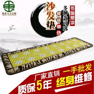 双东玉锗石玉石托玛琳加热保健沙发垫 厂家直销