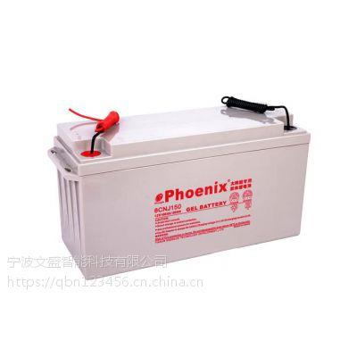 凤凰蓄电池销售12V200AH质保三年全国免运费