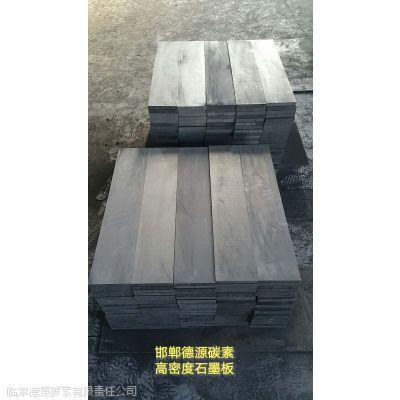 厂家直销 环保高密度石墨板