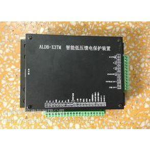 国宏ALDB-X3TM保护器