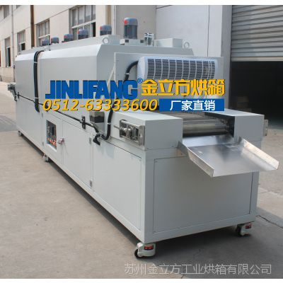 JINLIFANG/金立方  隧道式烘干炉  250℃连续式网带炉 厂家直销