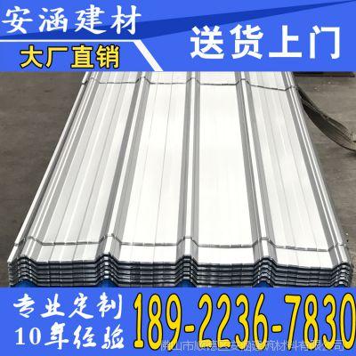 佛山本地 彩钢瓦 高强度 压型彩钢板 结实耐用 生产厂家质量保证