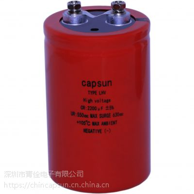 供应混合动力铝电解电容capsun 550V2200UF