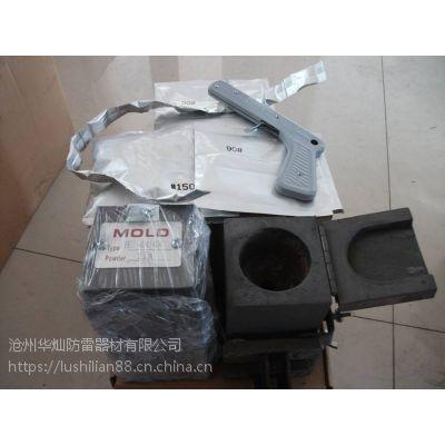 四川成都华灿放热焊接模具厂家生产华灿放热焊接模具