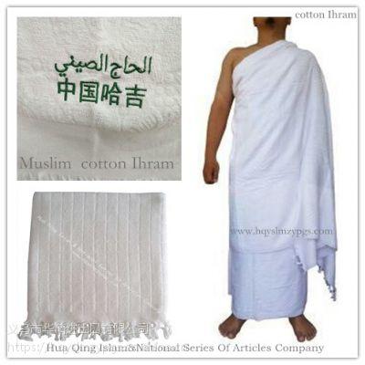 中国哈吉全棉朝拜衣Muslim100%cotton IhramTowel 朝拜巾 haji tow