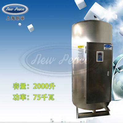 厂家直销中央热水器容量2吨功率75000w热水炉