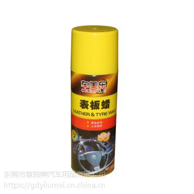 汽车车蜡 车美乐表板蜡仪表蜡 皮革皮包保护剂
