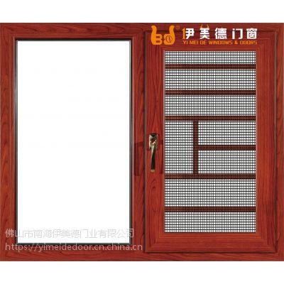 佛山伊美德门窗,断桥铝窗,窗纱一体窗厂家,铝合金窗纱一体窗户