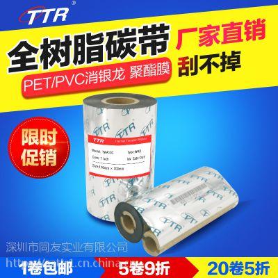 树脂基碳带TRA301,TTR品牌,适合打印PET消银龙
