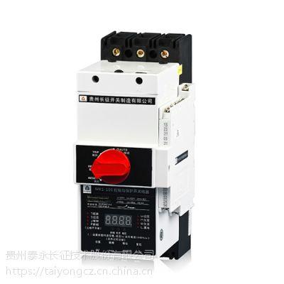 泰永长征MK1系列控制与保护开关电器 厂家直销
