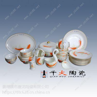景德镇千火陶瓷手绘金镶玉年年有余骨瓷餐具CJYSQQGQQ107E-60头