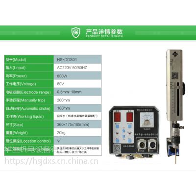 安徽华生DDS01便携式取断丝锥机,电火花断丝锥取出机
