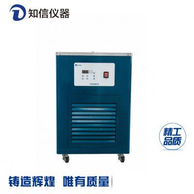 低温循环机冷水机ZX-LSJ-10D储水量10L冷水机 知信仪器