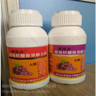 葡瑞金巨峰系葡萄植物生长调节剂,葡萄拉穗保果膨大剂