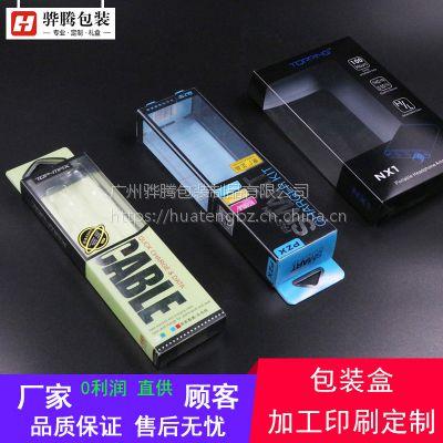 广州厂家订制透明环保PVCPET塑料盒子 定做数码3C电子产品礼盒 耳机通用包装礼盒 可印刷LOGO
