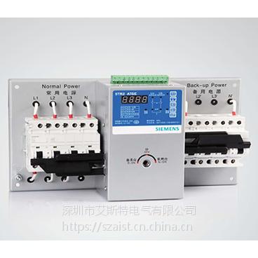 西门子5TR系列双电源自动转换开关