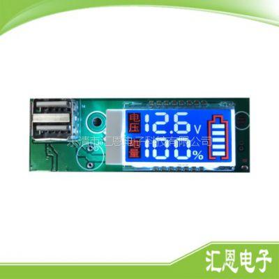 移动电源LCD液晶显示屏 移动电源液晶显示模块